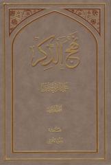 نهج الذكر ـ ج2 ـ الشيخ محمد الريشهري.pdf