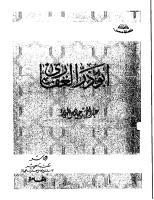 أبو ذر الغفاري للسحار.pdf