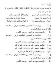 بوركت يا ام الحسنين - منوعات.doc