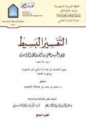 BSeeT_07.pdf