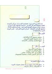 الدورة التدريبية- الدوحة.doc