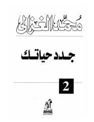 جدد حياتك للشيخ محمد الغزالى.pdf