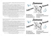 UkrainskiDijetePDF2010.pdf