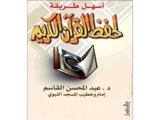 أسهل طريقة لحفظ القرآن.pps