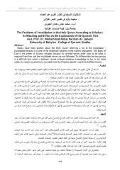 اشكاليات النسخ في القرآن.pdf
