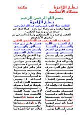 الرامزة في العروض.doc
